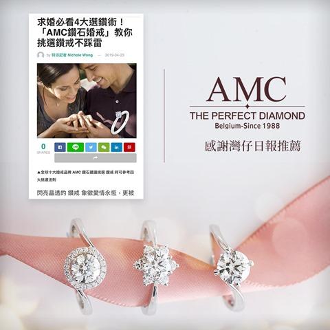 AMC鑽石婚戒灣仔日報導十大婚戒品牌推薦