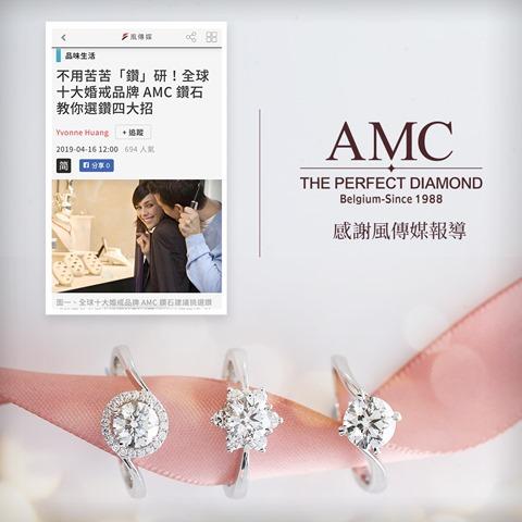 AMC鑽石婚戒風傳媒報導十大婚戒品牌推薦