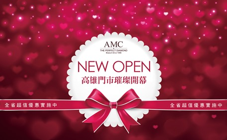 AMC鑽石婚戒1240X768高雄門市開幕慶