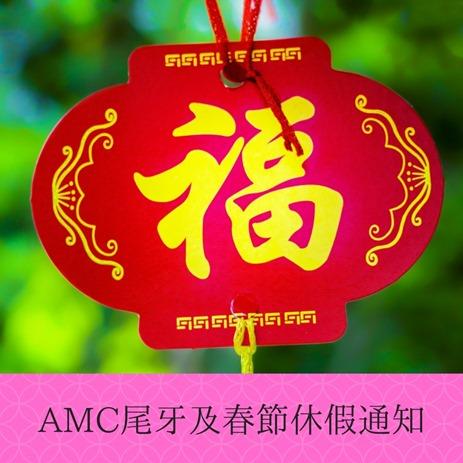 AMC鑽石婚戒尾牙及春節休假通知1040x1040