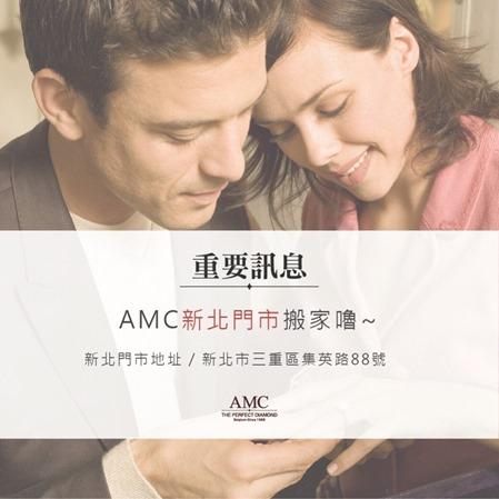 AMC鑽石婚戒新北三重門市搬遷訊息-1040x1040