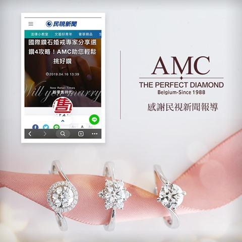AMC鑽石婚戒民視新聞報導十大婚戒品牌推薦