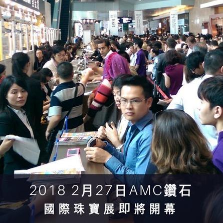 2018 2月27日AMC鑽石國際珠寶展即將開幕1040x1040