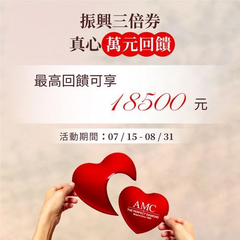 202007 振興卷-1040x1040