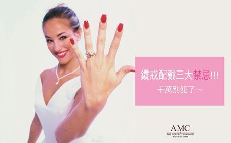 AMC鑽石婚戒鑽戒配戴三大禁忌千萬別犯了800x495