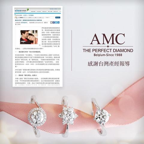 AMC鑽石婚戒台灣產經報導十大婚戒品牌推薦
