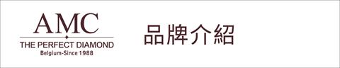 AMC品牌介紹