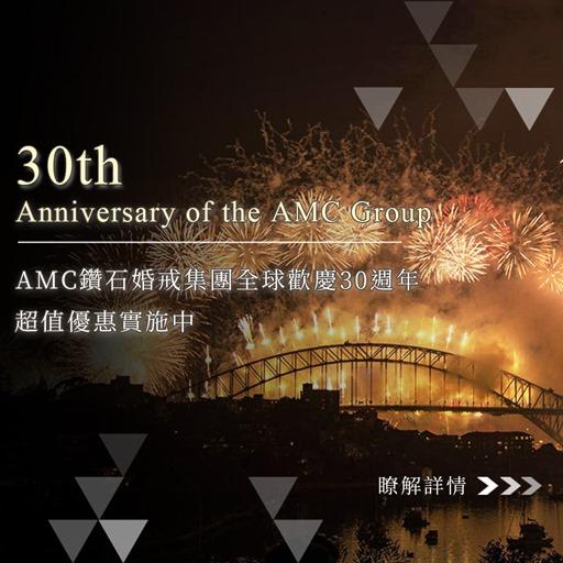 AMC鑽石婚戒鑽戒對戒求婚鑽戒歡慶全球30周年優惠活動開始1240x496  30年煙火版本_1040