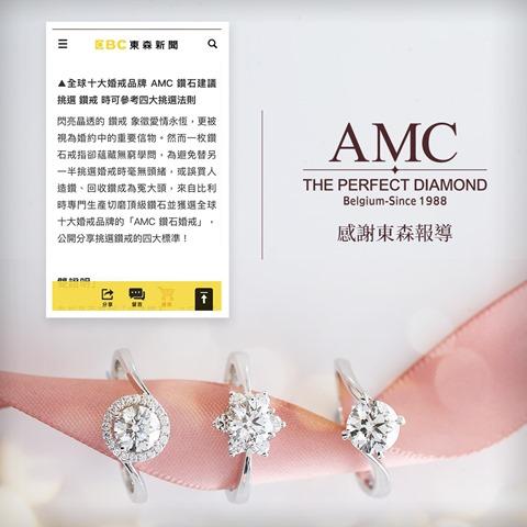 AMC鑽石婚戒東森新聞報導十大婚戒品牌推薦