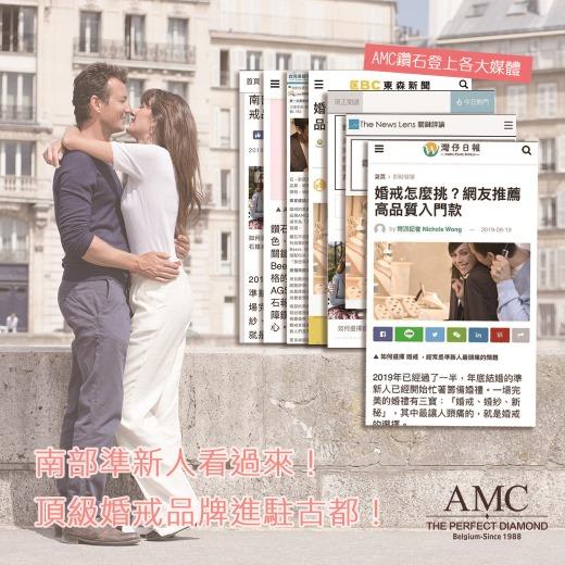 20190823 AMC鑽石婚戒求婚鑽戒新聞 網頁1040x1040